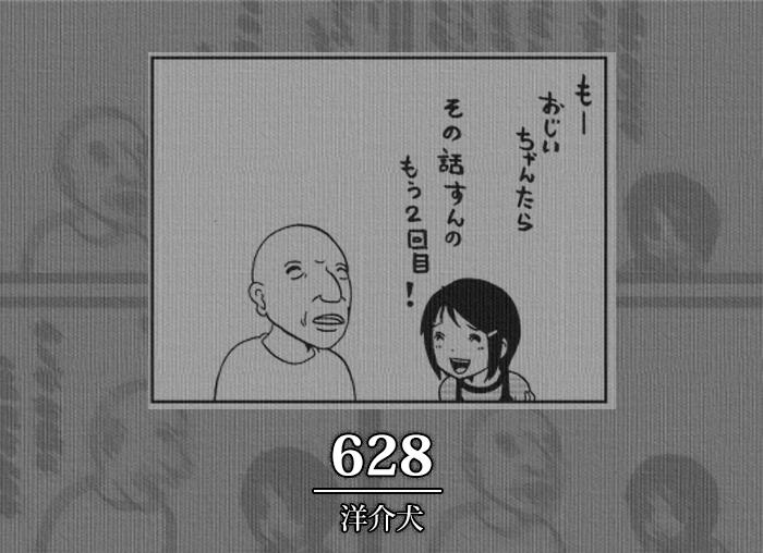 32-628-thum
