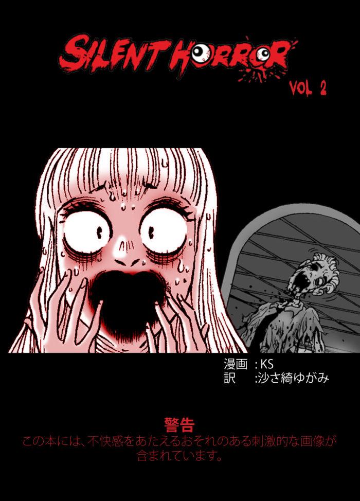 silenthorror_vol02_jp-1