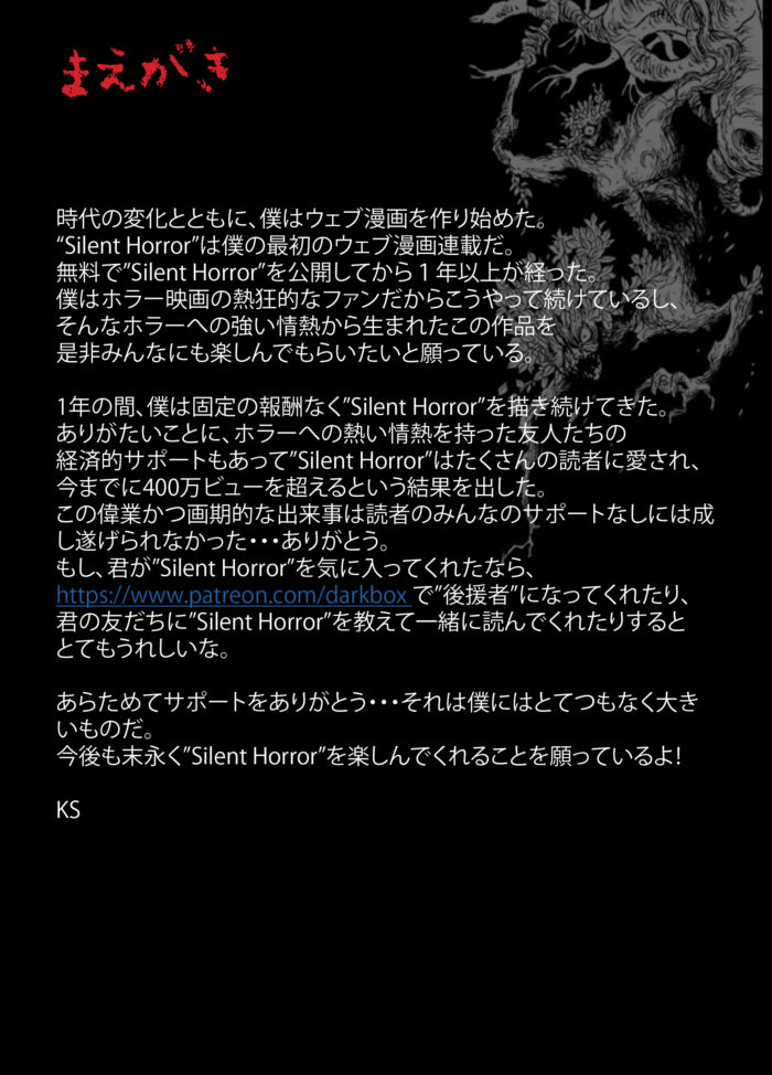 silenthorror_vol02_jp-41