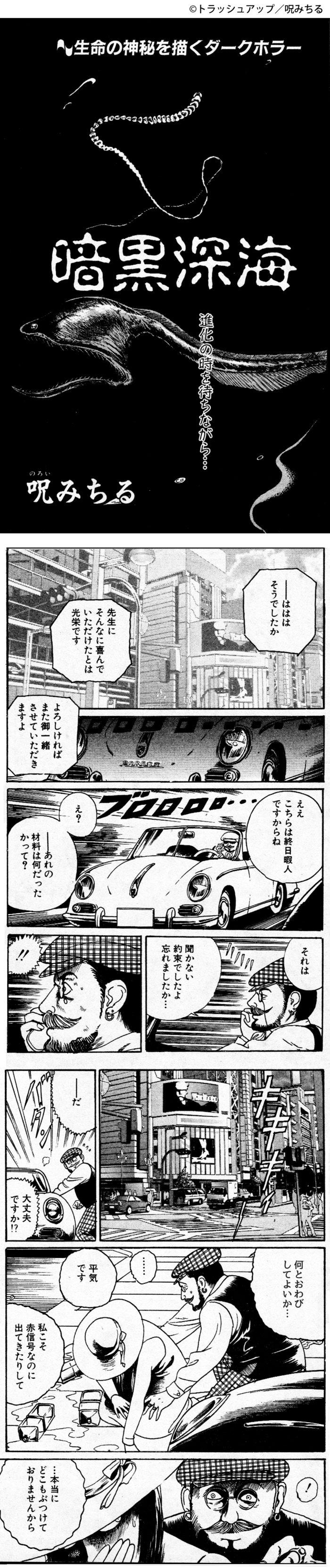 ankoku-shinkai-01