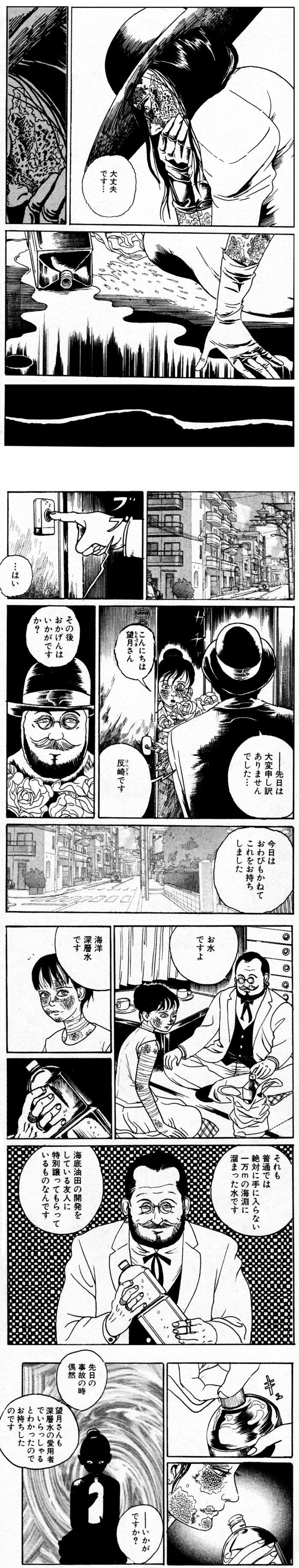 ankoku-shinkai-02