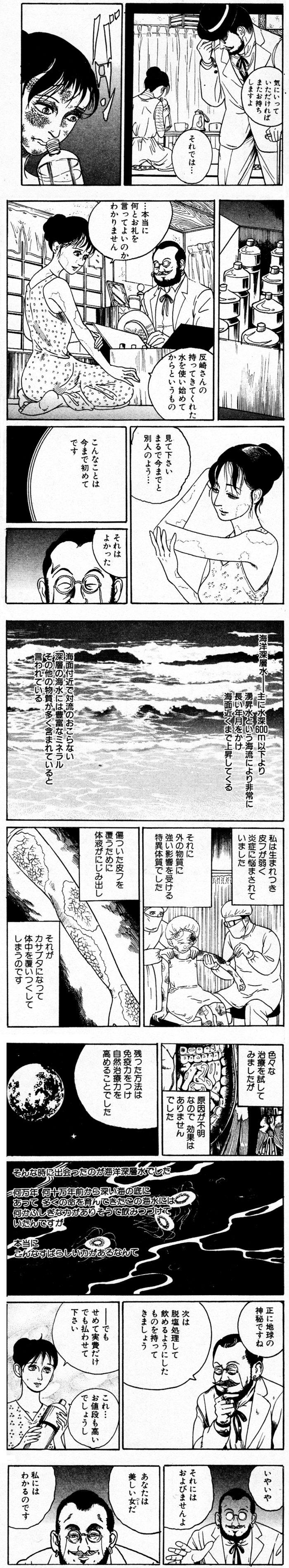 ankoku-shinkai-03