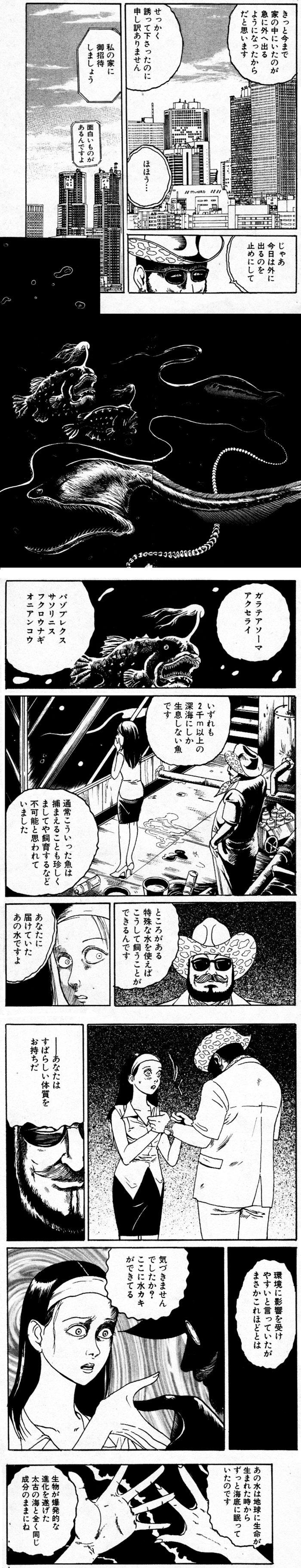 ankoku-shinkai-06
