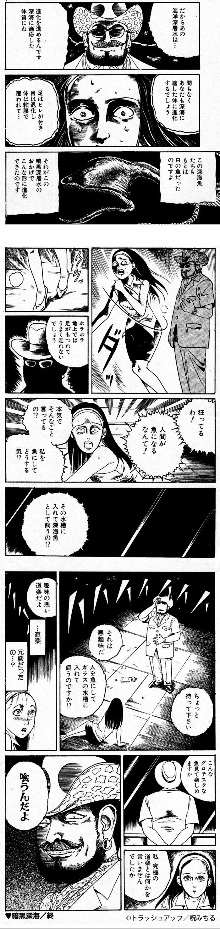ankoku-shinkai-07