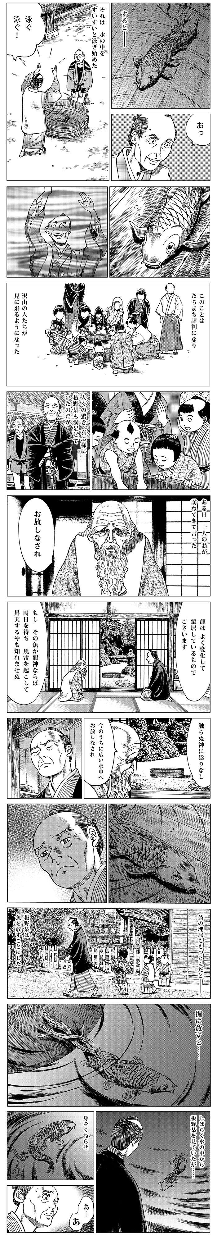 ayakashi-henka-2