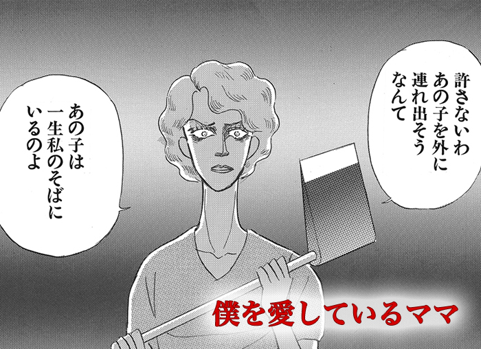 bokuwo-aisiteiru-thum