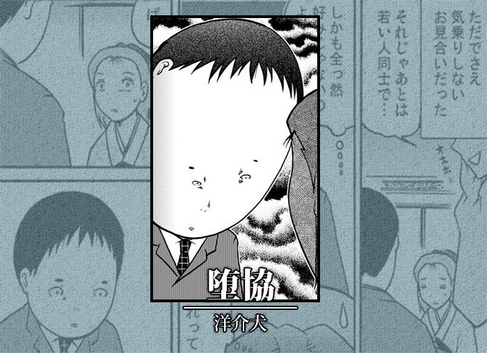 新着ホラー漫画:堕協 / 洋介犬