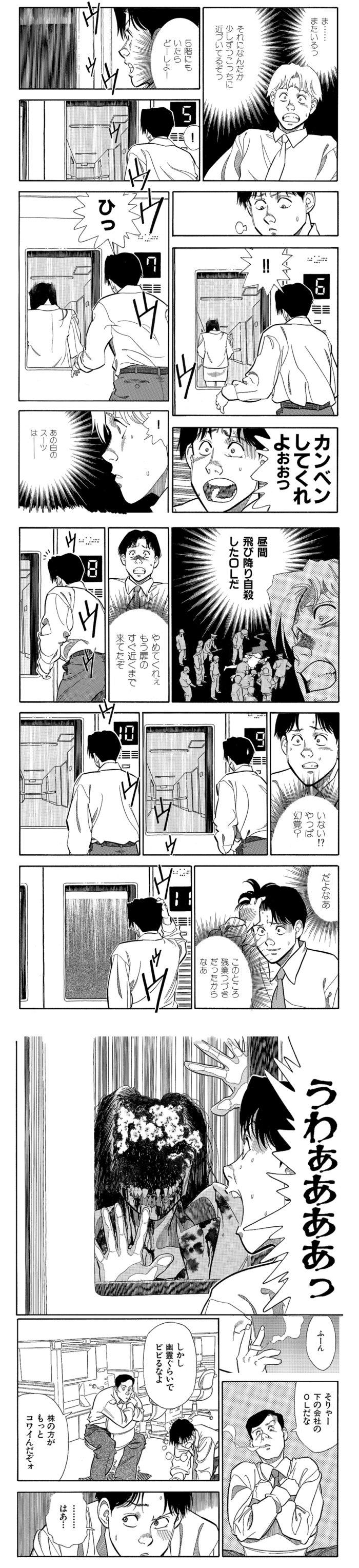 elevator02-02