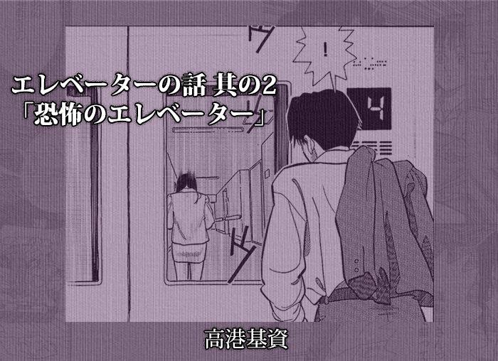 elevator02-thum