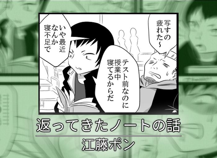 新着ホラー漫画:返ってきたノートの話 / 江藤ポン