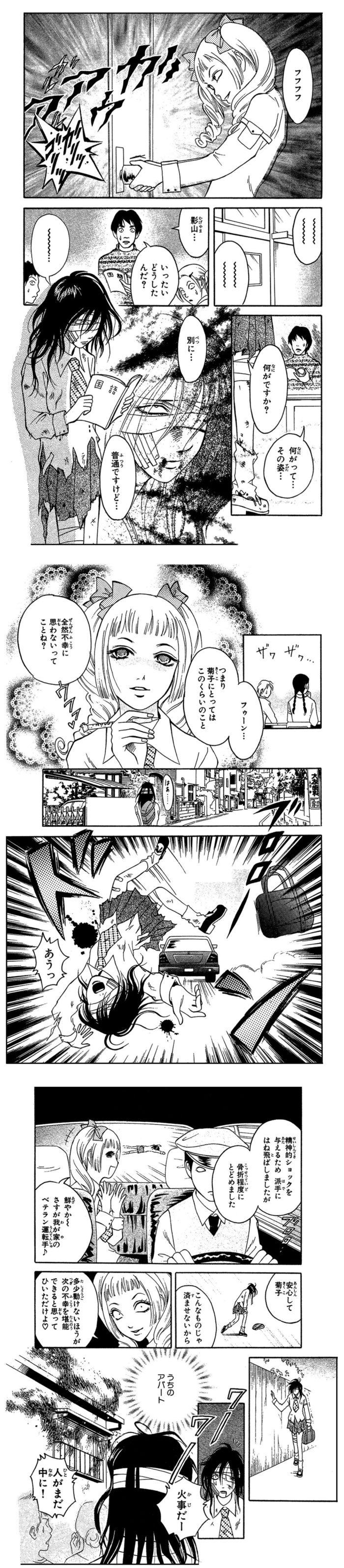 fukousyoujo-04