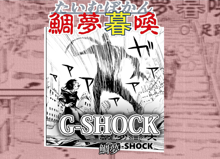 g-shock-thum