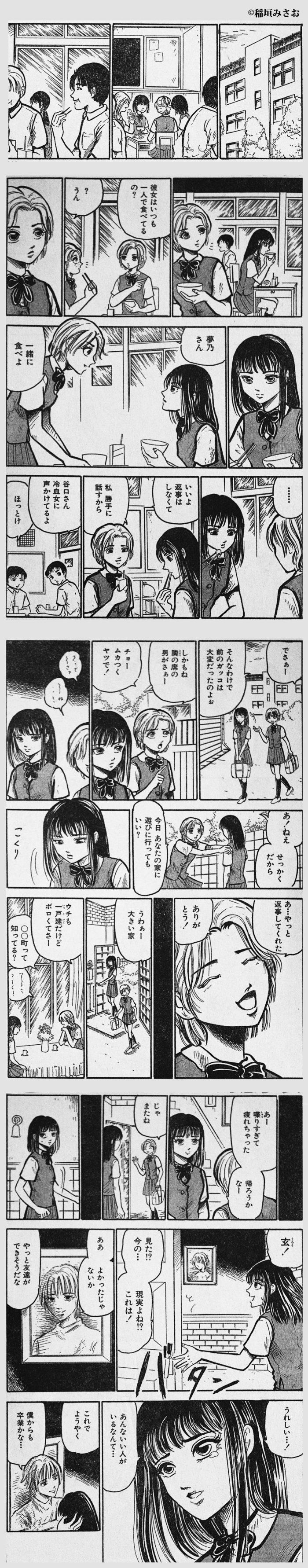 gensousyoujo02-01