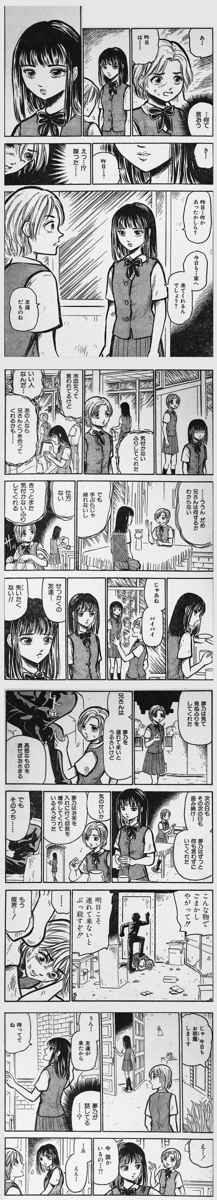 gensousyoujo02-04