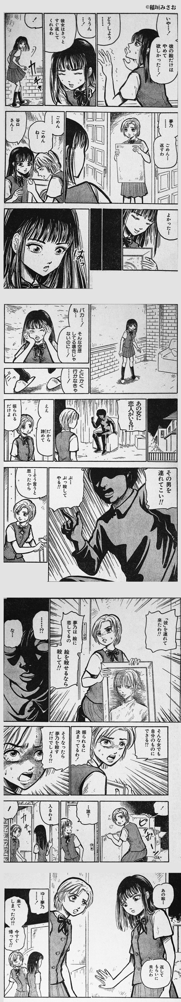 gensousyoujo03-01