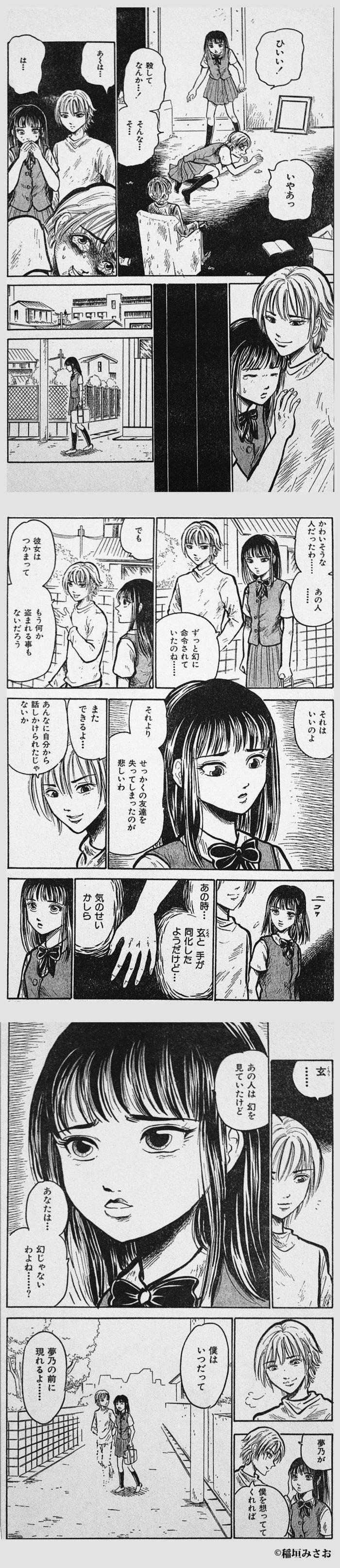 gensousyoujo03-04