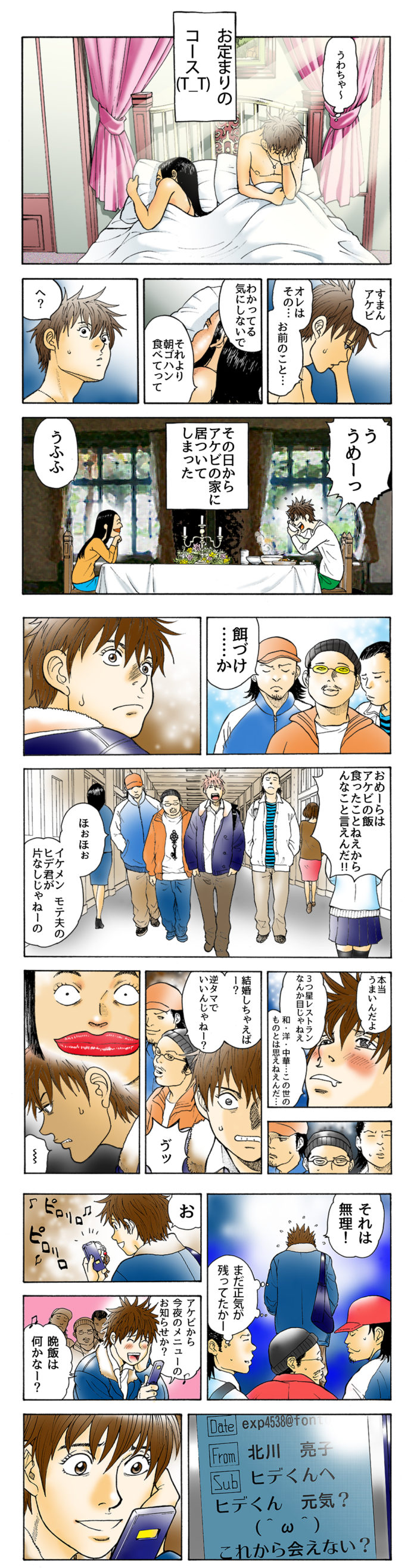 haiboku2-2