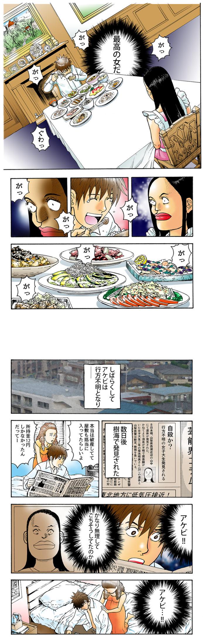 haiboku4-2