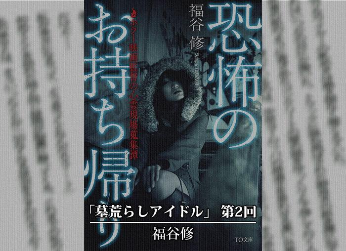 hakaarashi02-thum