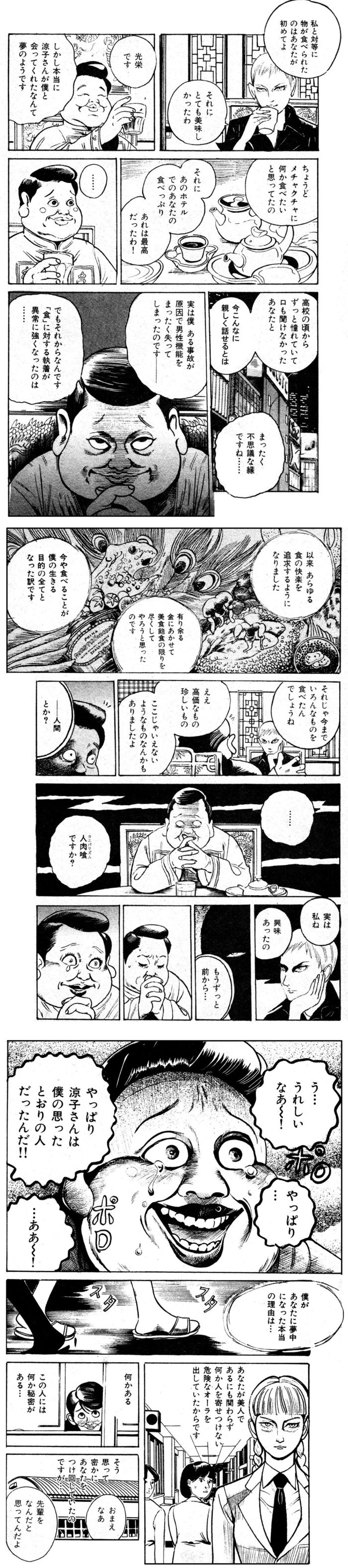 hitokui04