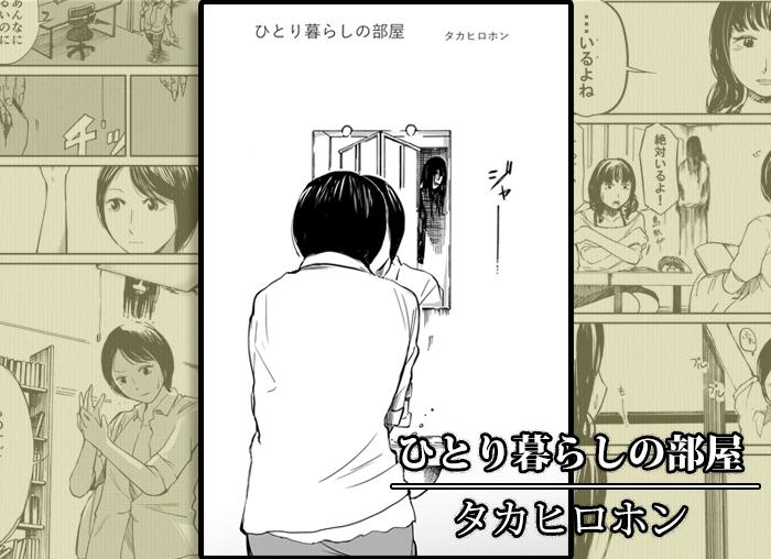 hitorigurashi-thum2