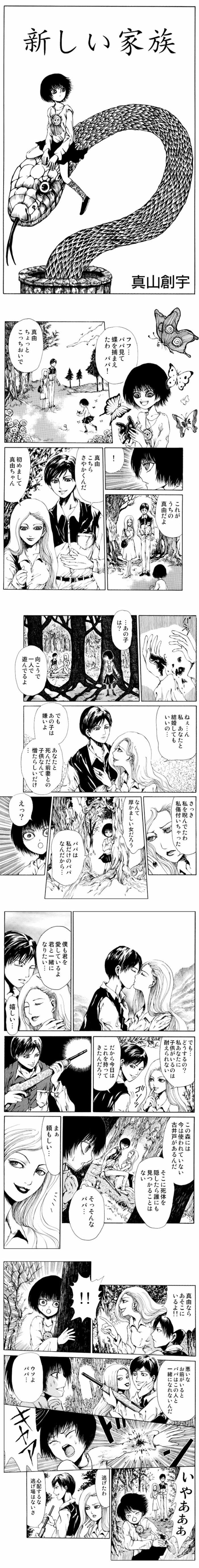 horror-gekijou01-01