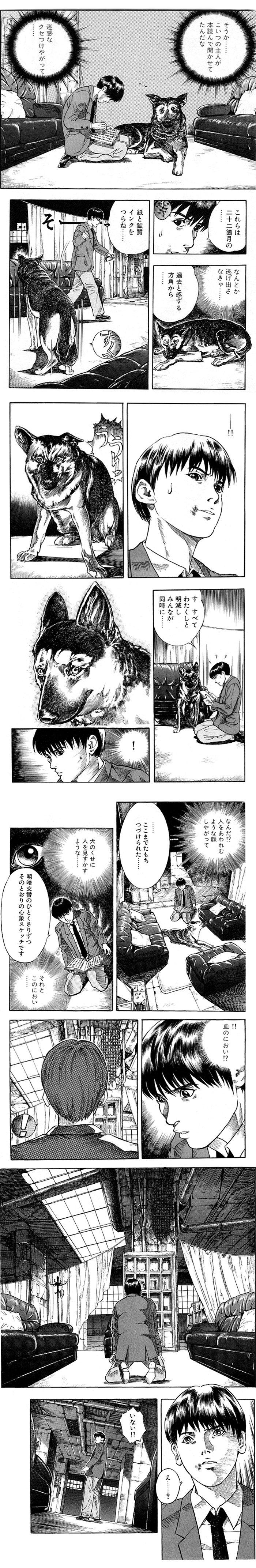 inugami3-02