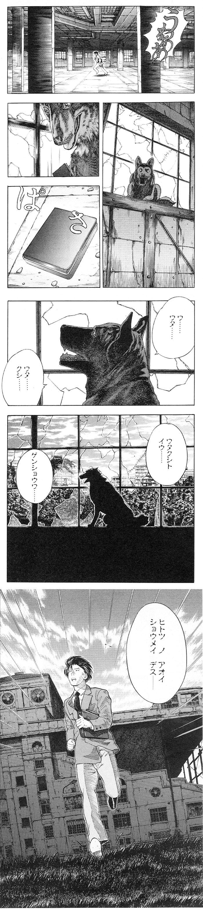 inugami3-04