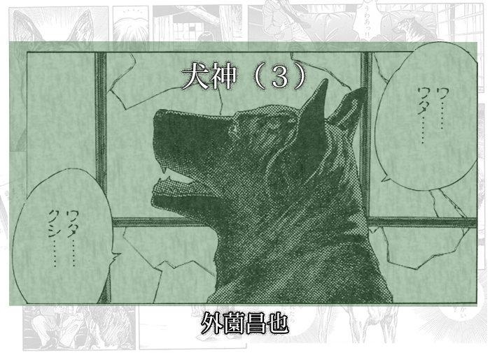 inugami3-thum