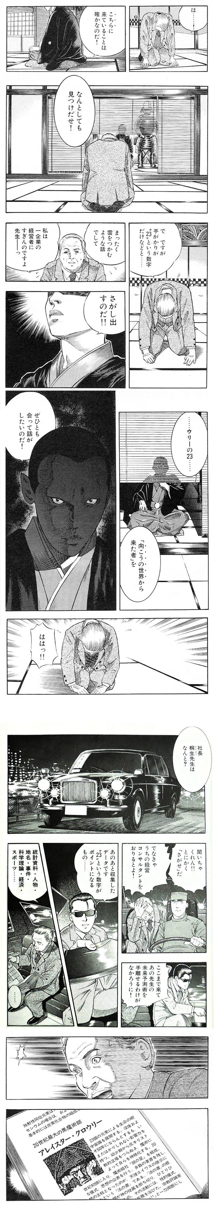 inugami7-02a