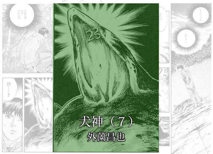 inugami7-thum