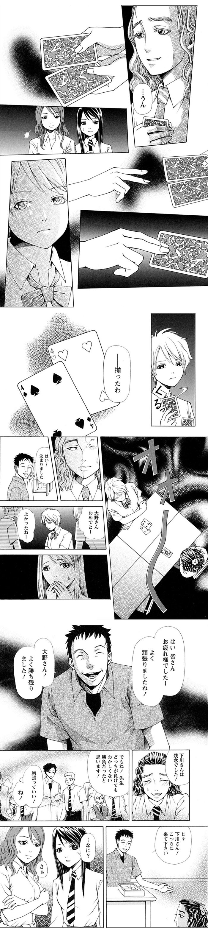 jokergame04-04a