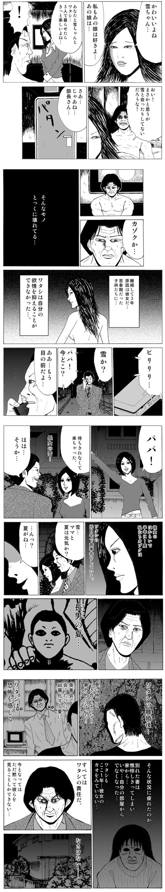 kazoku02