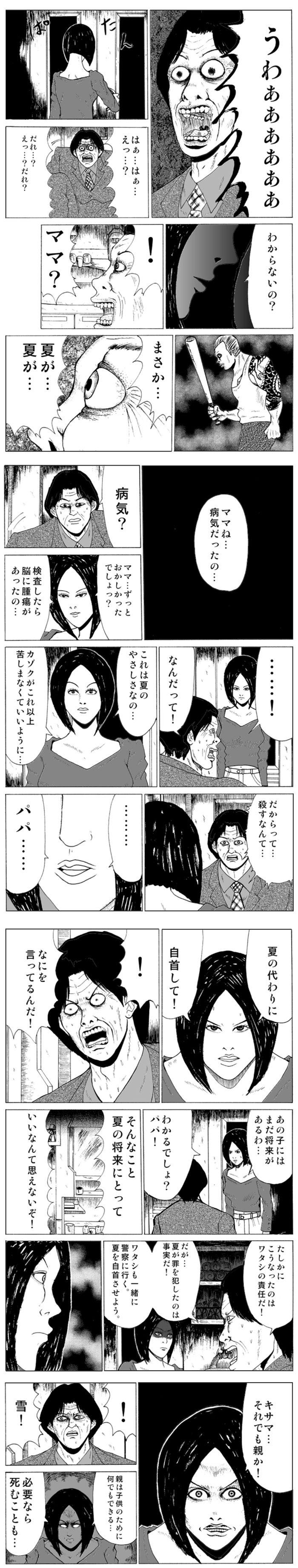 kazoku05
