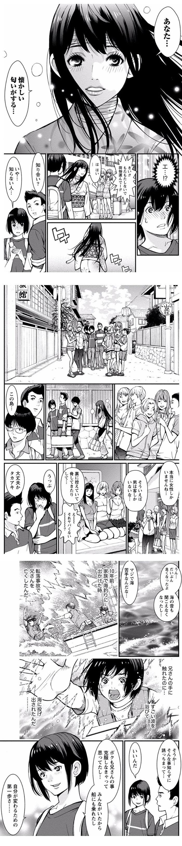 kibounoshima01-04-2