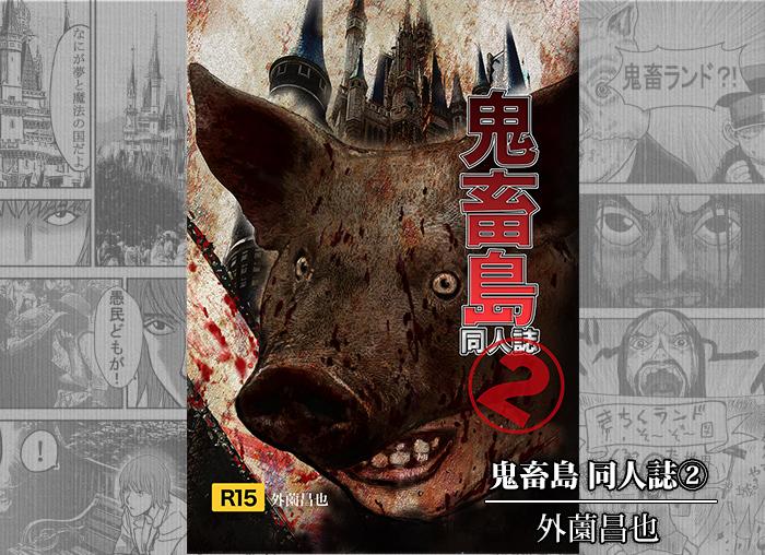 kichiku-doujin2-thum