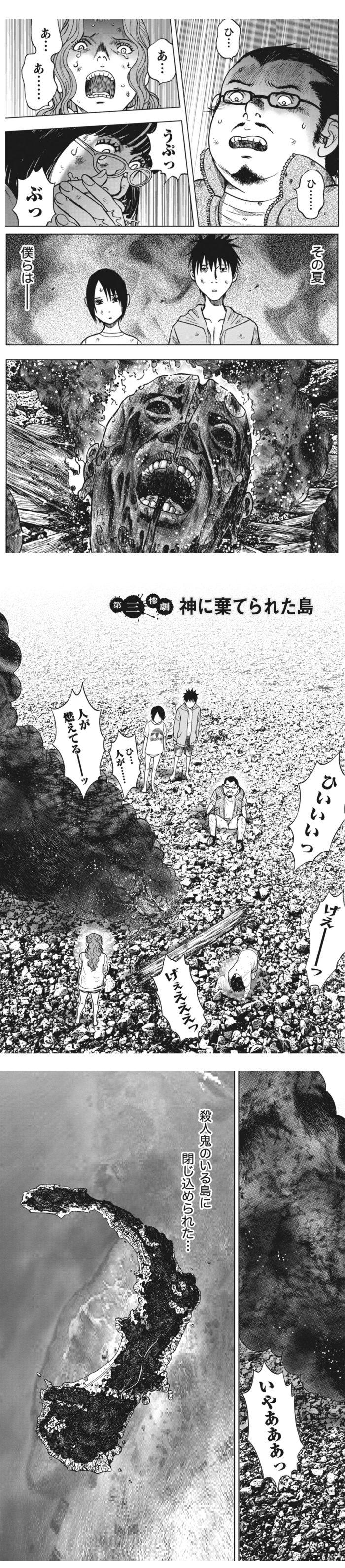 kichikujima03a-1-2