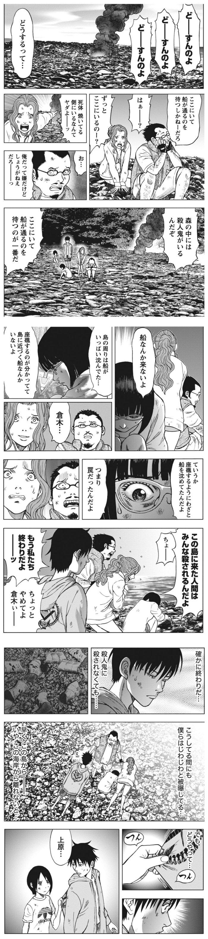 kichikujima03a-2
