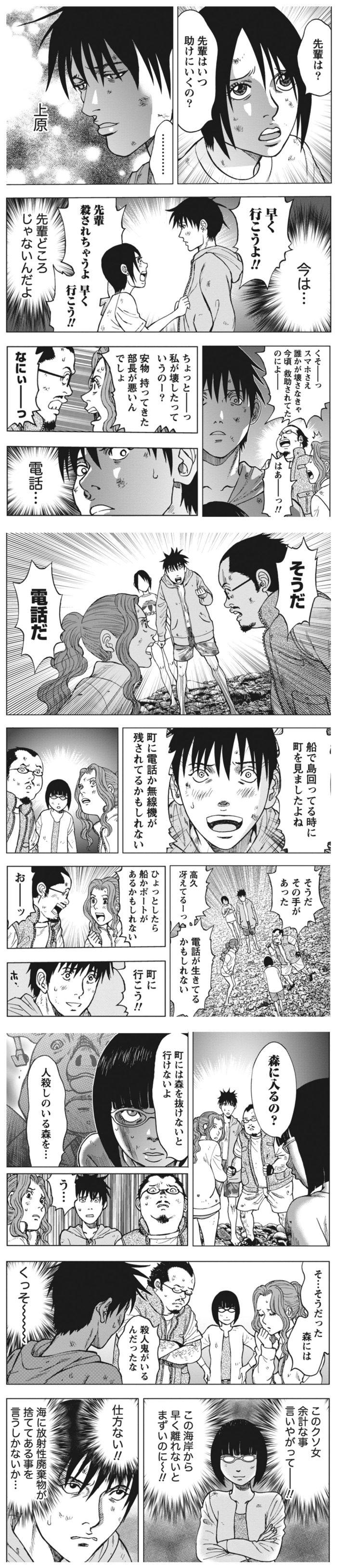 kichikujima03a-3