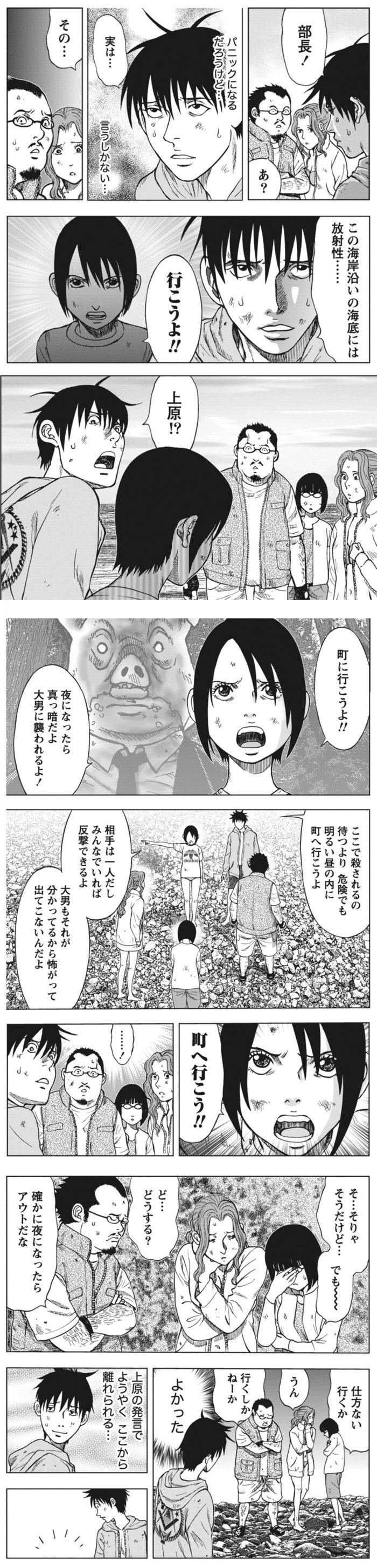 kichikujima03a-4