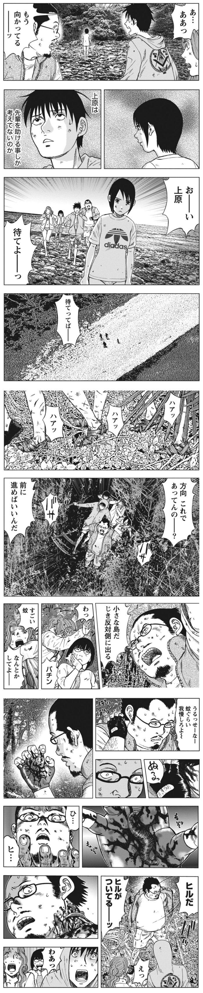 kichikujima03a-5