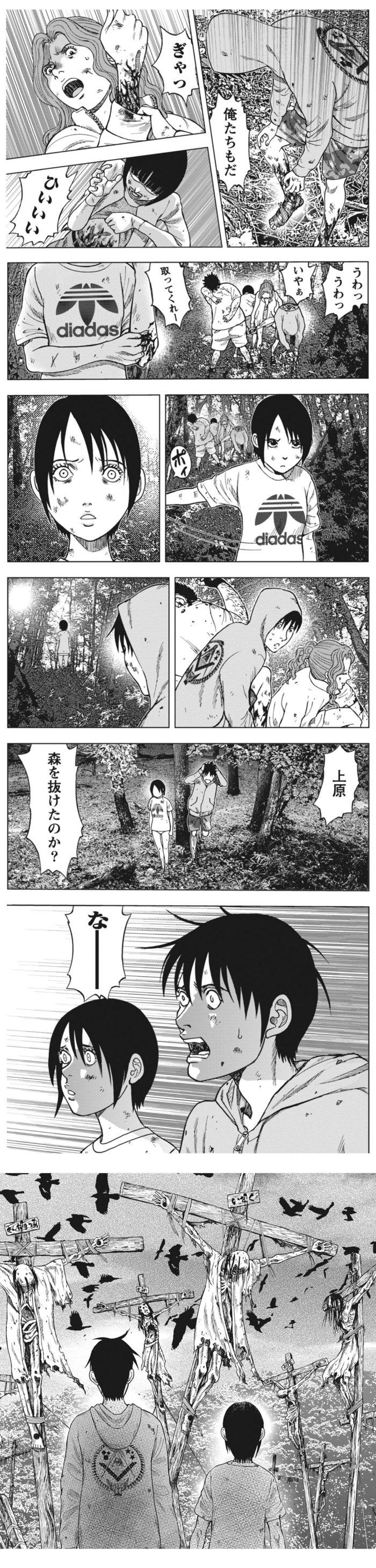 kichikujima03a-6