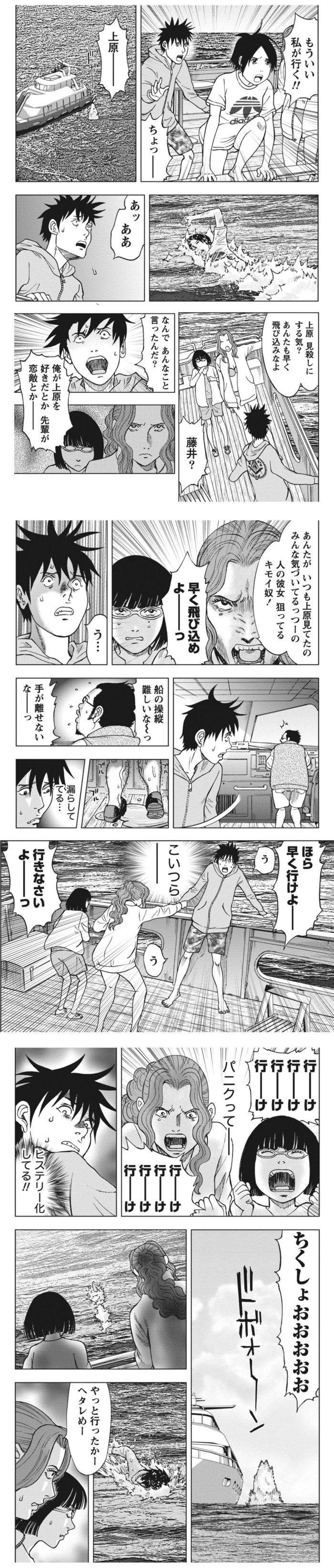 kichikujima2a-3