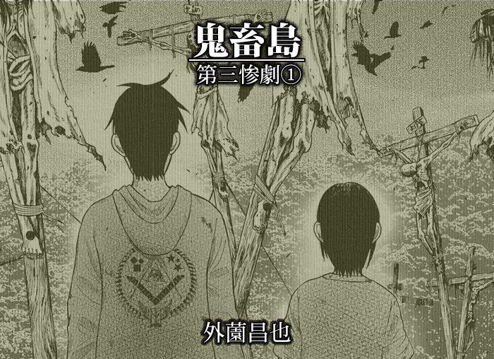 kichikujima3a-thum
