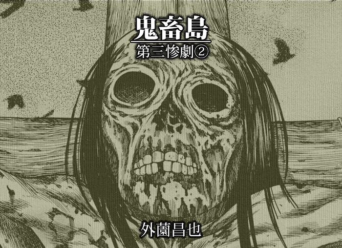 kichikujima3b-thum