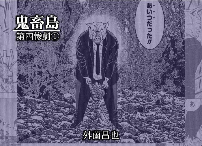 kichikujima4a-thum