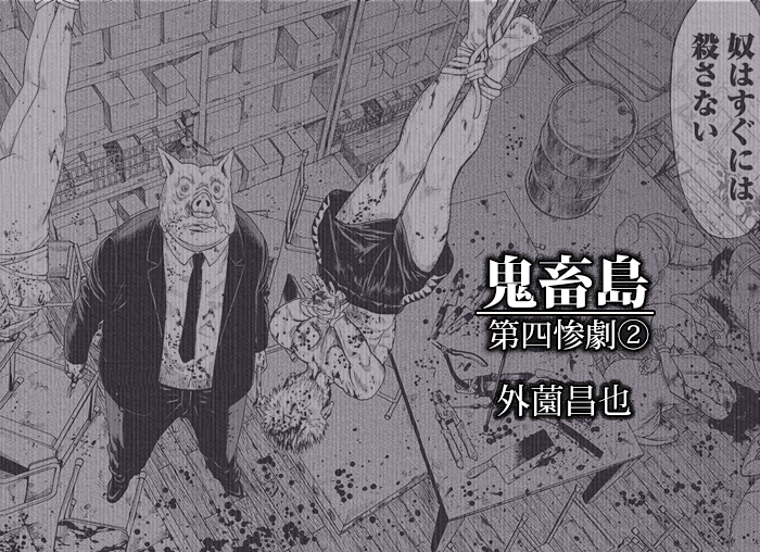 kichikujima4b-thum