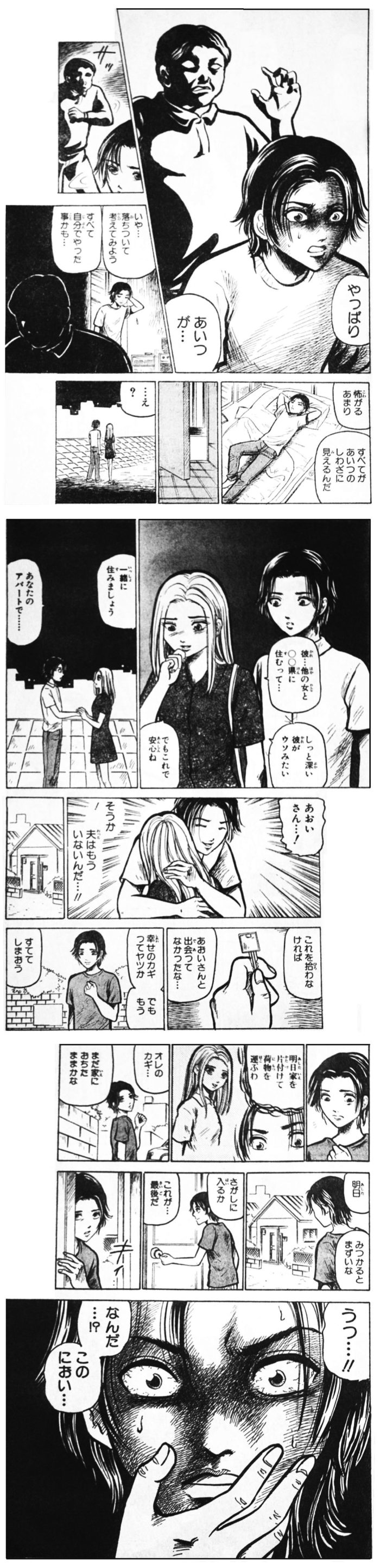 koufukuno-kagi2-04