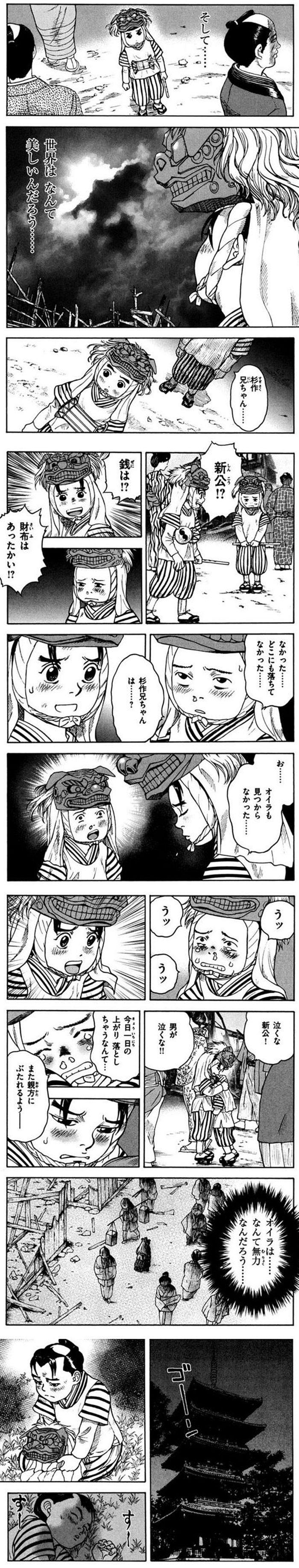 kurama-01-02