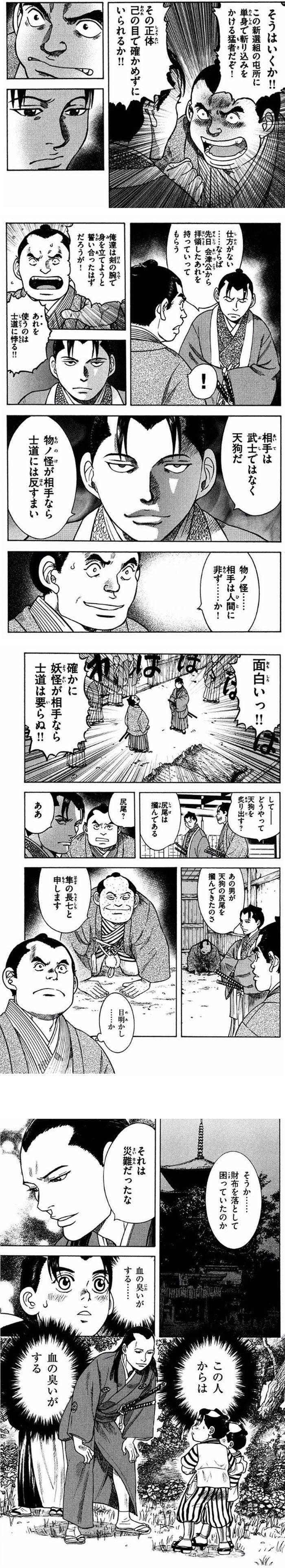 kurama-02-02